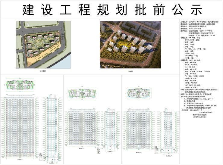 金融街吴中太湖新城地块住宅部分规划出炉 为高层、小高层混合
