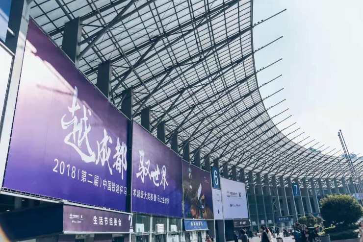 第二届中国铁建杯马术超级大奖赛暨马上生活节圆满落幕