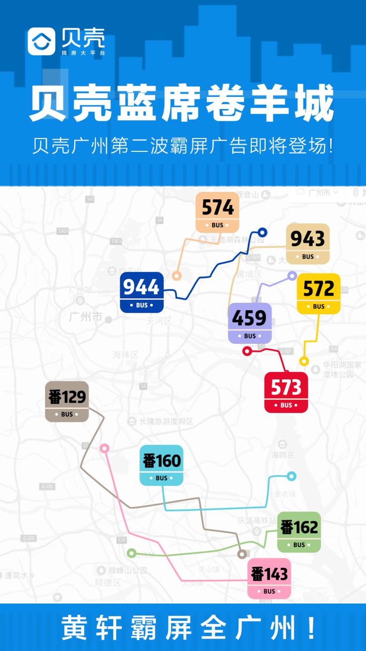 贝壳找房广告以更强大的攻势霸屏广州