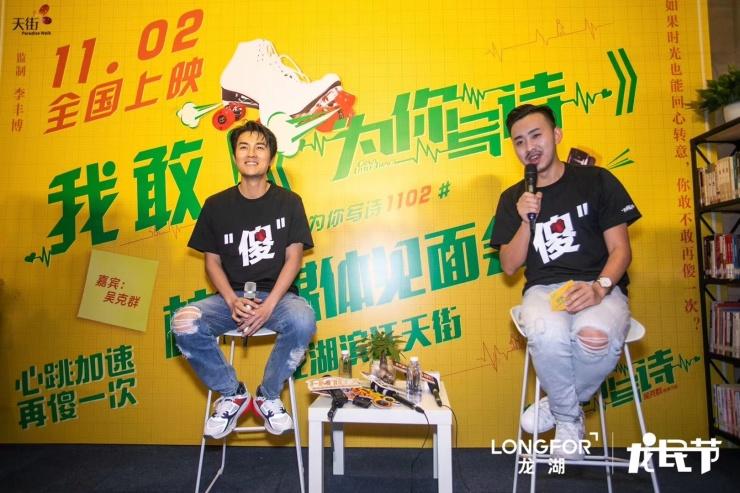 龍民節福利:吳克群暴走龍湖濱江天街,為粉絲親做尤克里里!