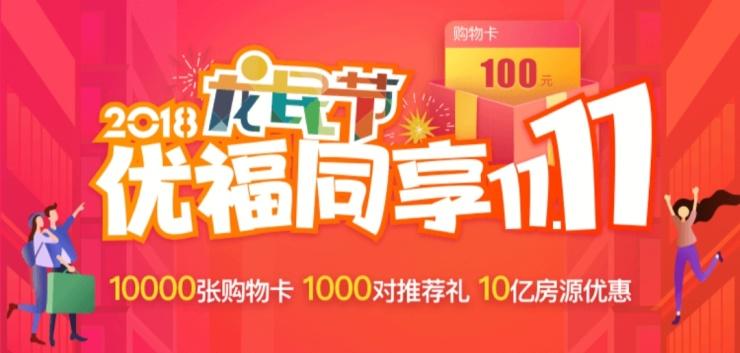 优福同享11.11燃爆泉城深秋 龙湖龙民节红包加注玩法升级