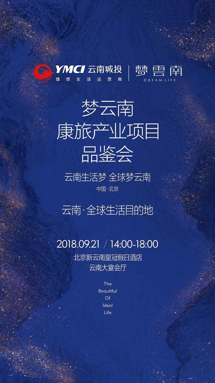 """生活美学:云南城投的""""梦云南""""生态"""
