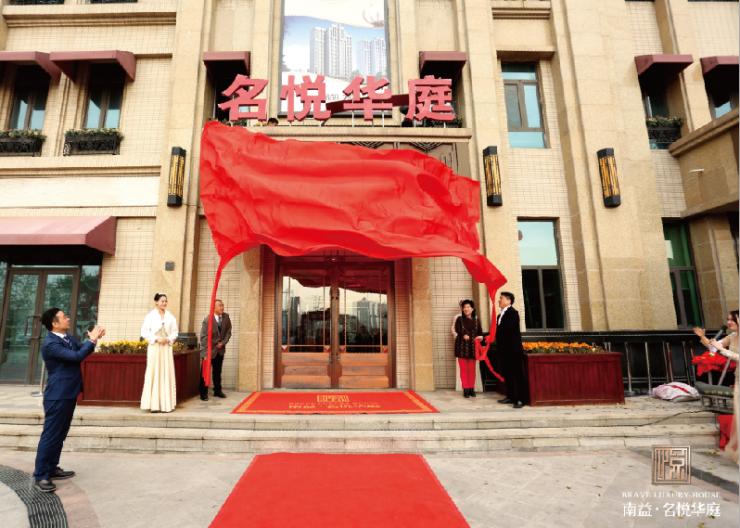 南益·名悅華庭營銷中心及樣板間11月11日榮耀綻放