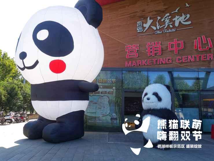 十一继续嗨!大溪地熊猫展暨栖湖样板间开放掀热潮