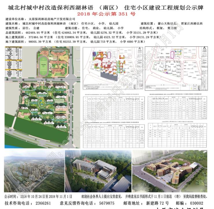 期待已久!晋阳湖沿岸保利·西湖林语最新规划出炉