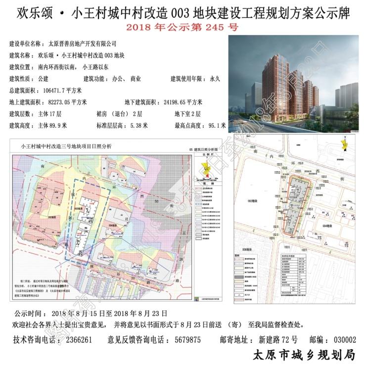 欢乐颂·小王村城中村改造003地块公示  人文住宅区跃然纸上