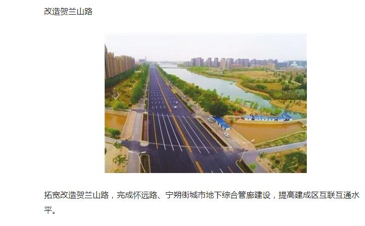 銀川交通路網的完成與規劃 隱藏在城市發展背后的對白