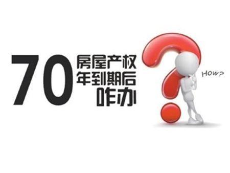 房产证70年产权取消是真的吗?