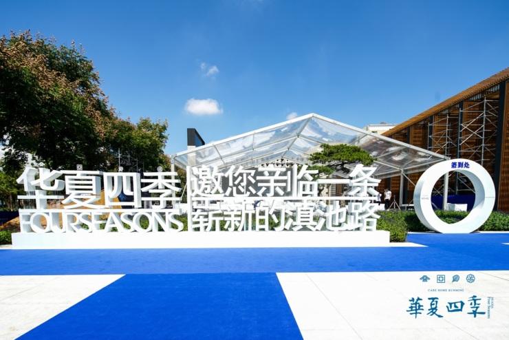 滇池畔精致生活启幕 华夏四季营销会馆开放影后刘嘉玲亲临助阵