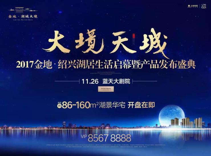 """千人共襄 """"大境天城""""湖城大境产品发布会圆满落幕"""