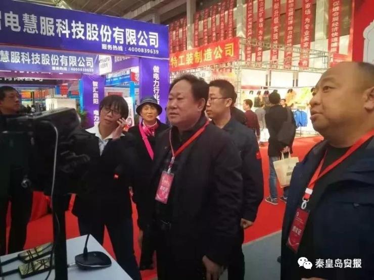 秦皇岛市安全生产技术在2018中原(邯郸)国际装备制造博览会