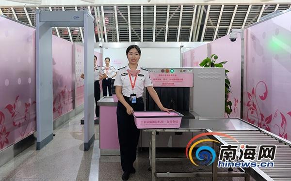贴心!三亚凤凰机场正式启用女性专用安检通道