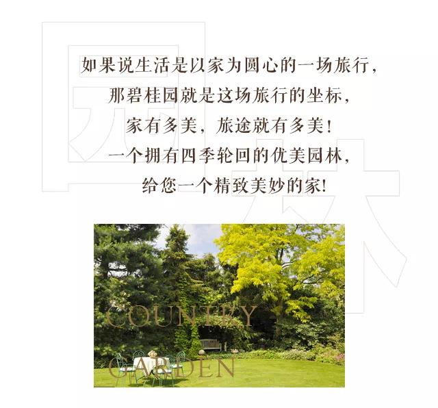 碧桂园·翡翠城为您揭秘七重立体园林