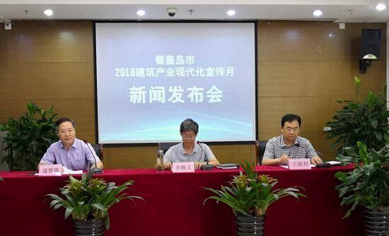 秦皇岛市举行2018建筑产业现代化宣传月新闻发布会