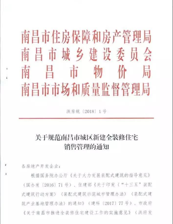 【政策】国内3大楼市新政3月1日正式执行 会给厦带来啥影响