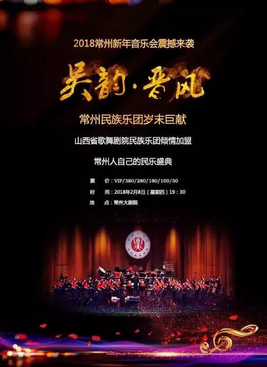 2018常州新年音乐会8日在保利大剧院举行