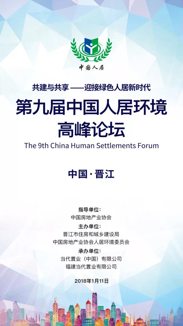第九届中国人居环境高峰论坛盛大开幕 定鼎绿色人居新时代