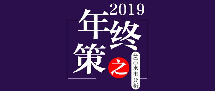 搜狐焦点网:2019年保定房地产市场运行报告(年终策)