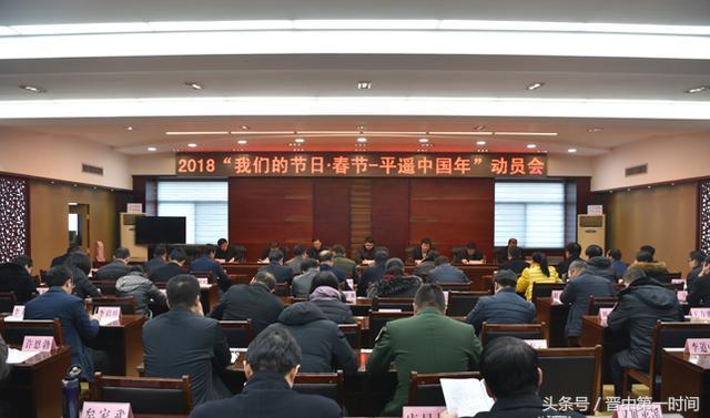 平遥县全面启动2018平遥中国年筹备工作