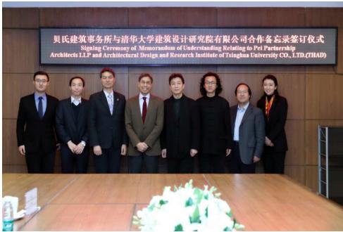 清华建筑设计研究院与贝氏建筑事务所签订战略合作