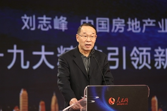 """中国房地产业协会会长刘志峰:""""因城施策""""的房地产调控不会放松"""