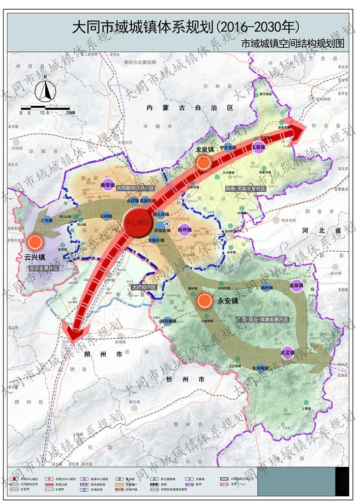 《大同市域城镇体系规划(2016