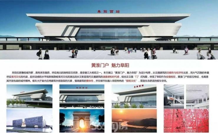 阜阳高铁站站前广场有望2月份动工