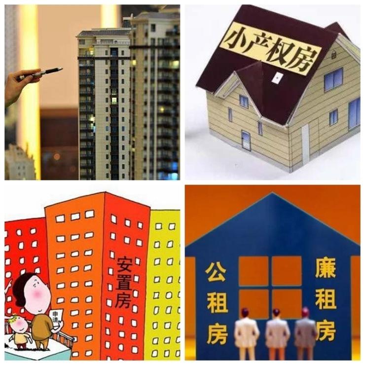教你分清商品房、小产权房、安置房、廉租房的区别