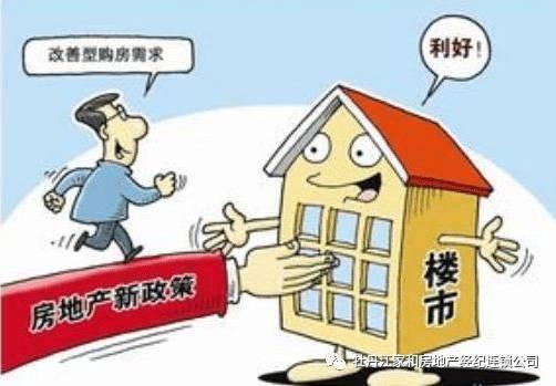 2017年房地产新政策出台及房产契税新政策