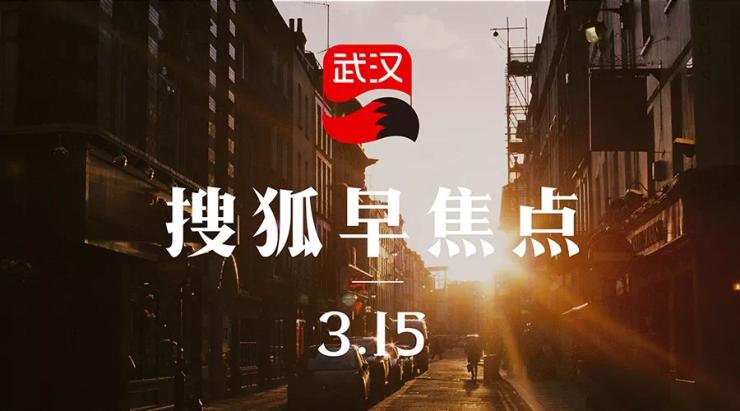 【速递】早焦点   武大赏樱通知出炉!亚洲最大机场落户武汉