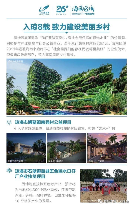 2018耀世启航——碧桂园·海上大都会滨海展厅盛大开放
