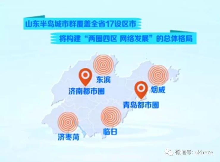 菏泽划入济枣菏都市区,将升级为大城市!