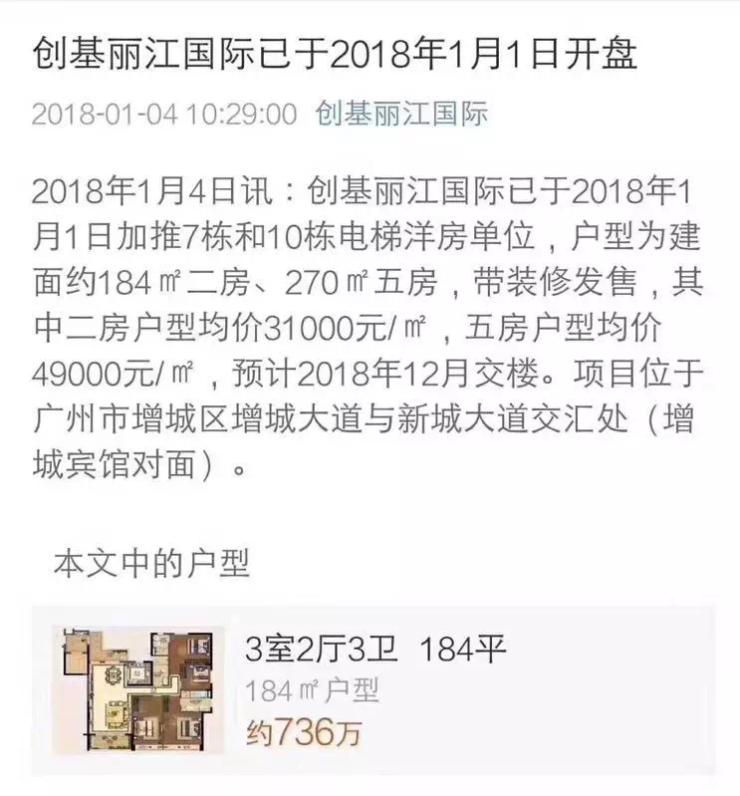 实踩:增城有盘竟敢卖到4.5万/平!本大王来巡山喽!