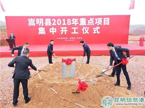 嵩明县22个重点项目集中开工 总投资376亿元