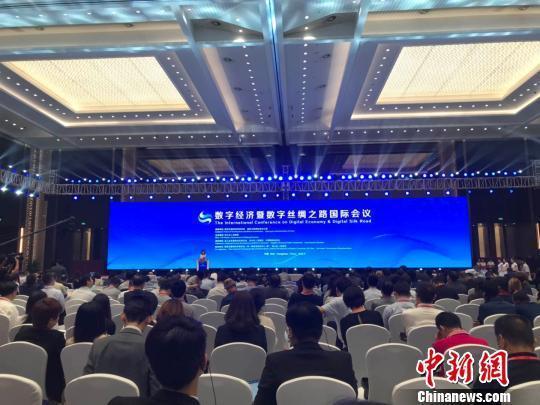 首届数字经济暨数字丝绸之路国际会议在杭州举行