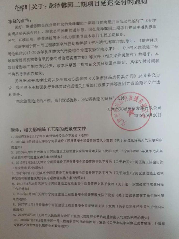 宁河网友反映这个小区延期交房的问题?官方建议这样做……