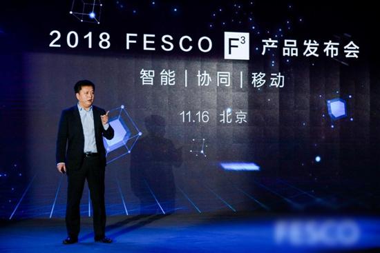 FESCO发布F立方产品体系 用智能、协同、移动铸造企业未来
