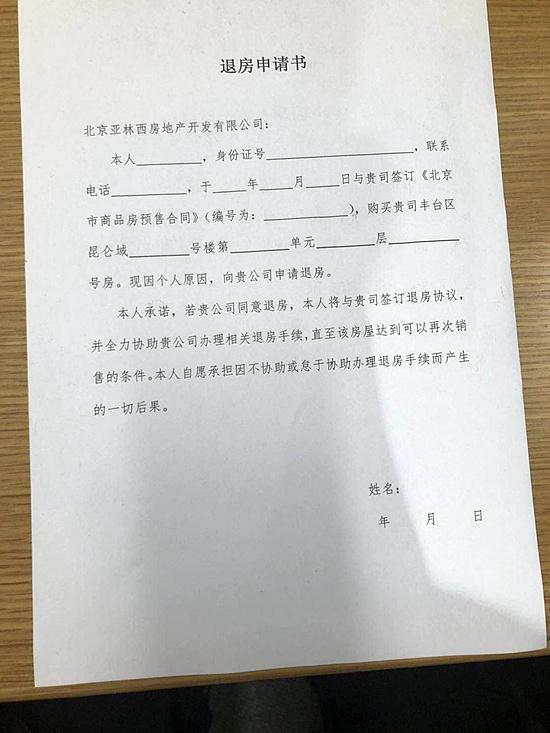 """北京""""豪宅""""现质量风波:业主不满解决方案 数次谈判均破裂"""