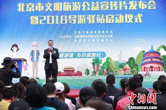 北京倡导文明旅游 首发《文明旅游公益宣传片》