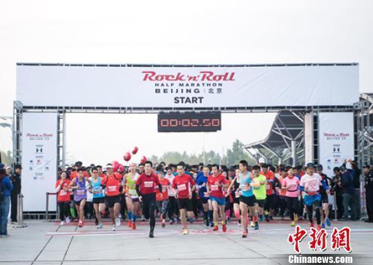 2018摇滚马拉松北京鸣枪开跑 近万名选手参赛