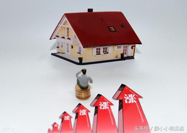 房价降了,但是买房却越来越难了,为什么?
