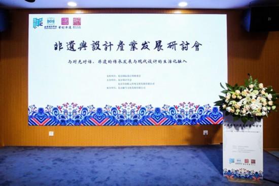 非遗与设计产业发展研讨会在京举办