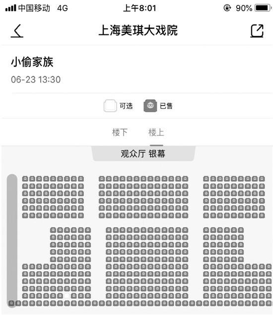 上海国际电影节网上抢票《小偷家族》被秒光