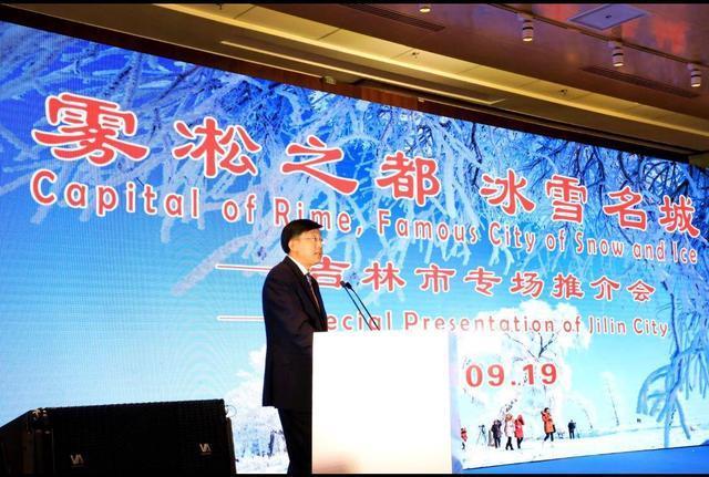 吉林市冰雪旅游推介會在京舉行,中國吉林國際霧凇冰雪節將于12月18日開幕