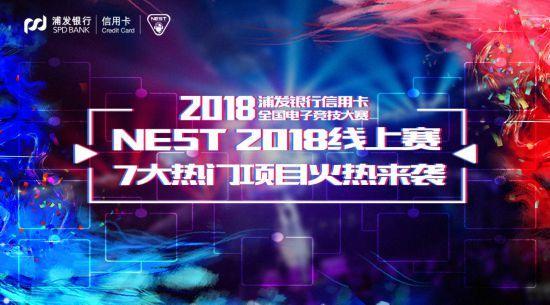 2018 NEST线上赛即将开启 公布7大比赛项目、类别