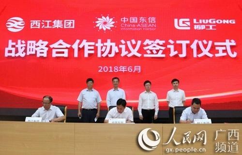 """广西国有企业与中国东信携手推进""""互联网+""""升级转型"""