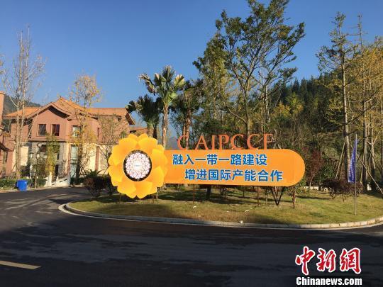 """妥乐论坛:中国西部内陆开放高地""""新窗口"""""""