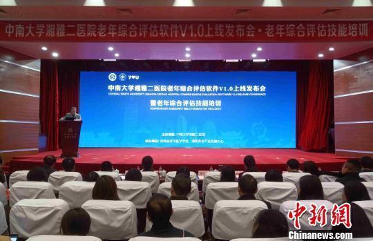 """中国首个""""云计算·老年综合评估系统""""在湖南上线"""