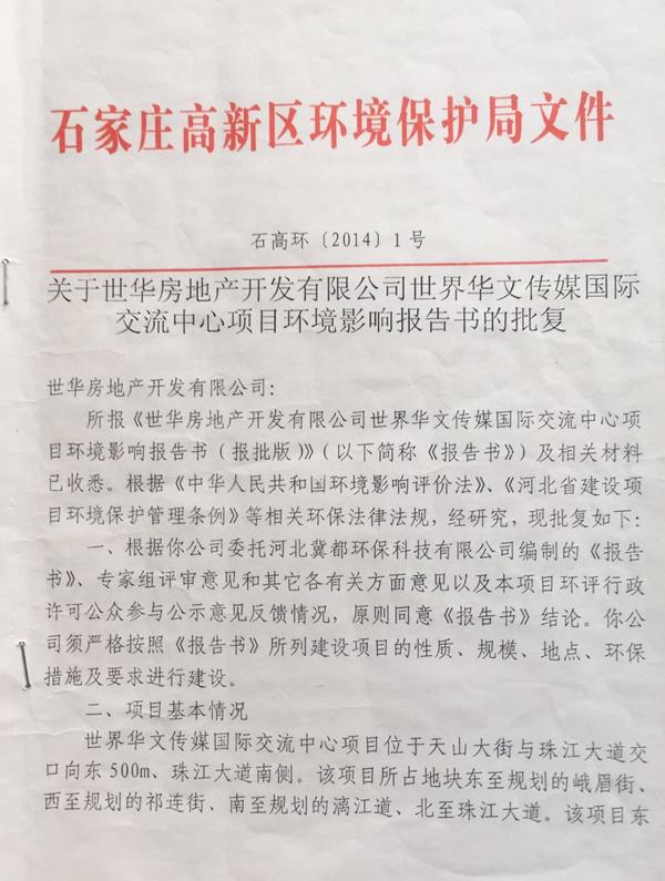 世界华文传媒国际交流中心项目环保竣工验收公示