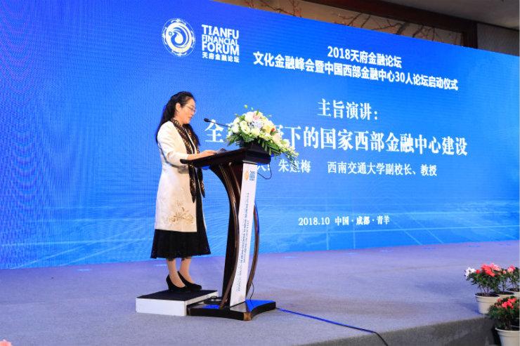 中国西部金融中心30人论坛在成都召开